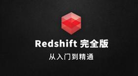 Redshift完整版 从入门到精通